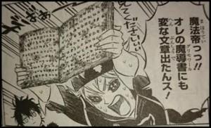 アスタ 魔道書 ブラッククローバー