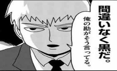 モブサイコ100 霊幻新隆