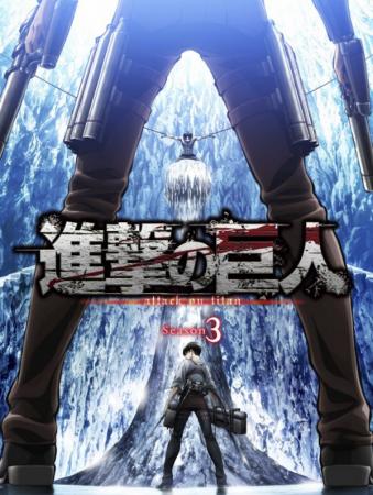 進撃の巨人 アニメ シーズン3 何巻